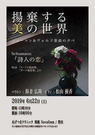 20190622_Concert_1