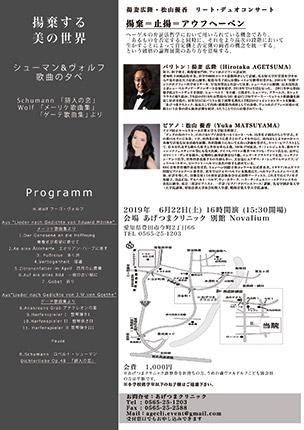 20190622_Concert_2